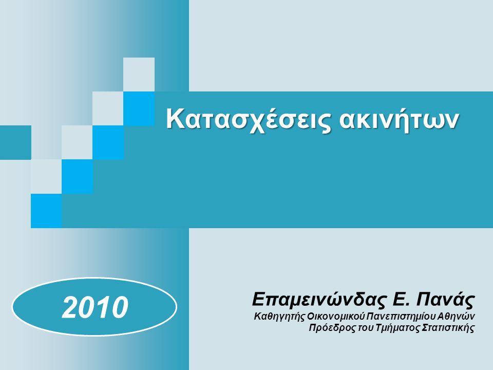 Κατασχέσεις ακινήτων 2010 Επαμεινώνδας Ε. Πανάς Καθηγητής Οικονομικού Πανεπιστημίου Αθηνών Πρόεδρος του Τμήματος Στατιστικής
