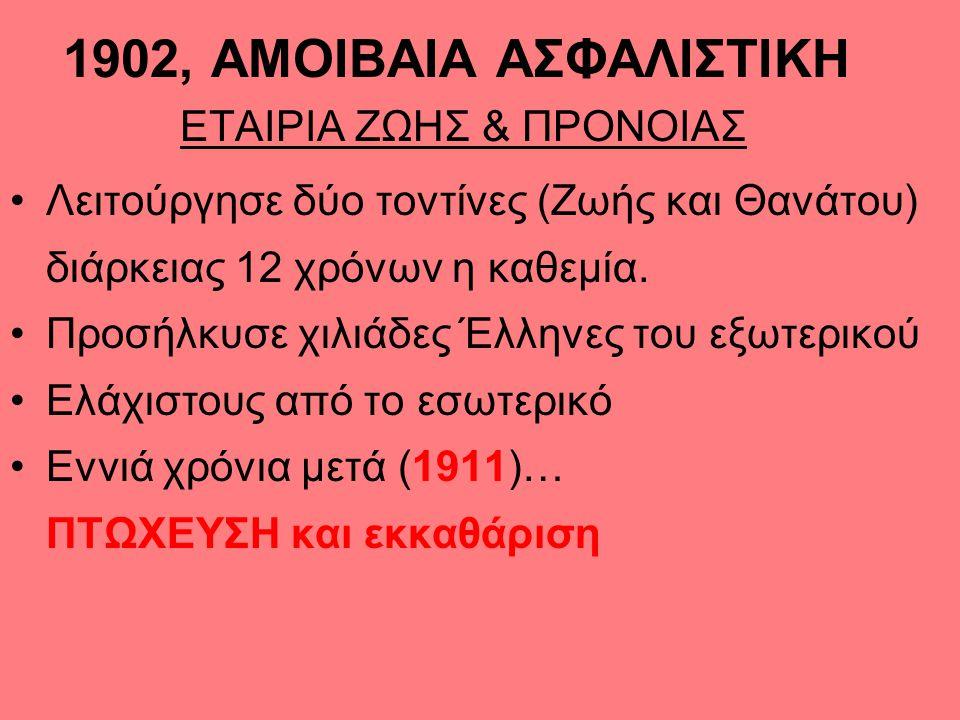 1902, ΑΜΟΙΒΑΙΑ ΑΣΦΑΛΙΣΤΙΚΗ ΕΤΑΙΡΙΑ ΖΩΗΣ & ΠΡΟΝΟΙΑΣ •Λειτούργησε δύο τοντίνες (Ζωής και Θανάτου) διάρκειας 12 χρόνων η καθεμία. •Προσήλκυσε χιλιάδες Έλ