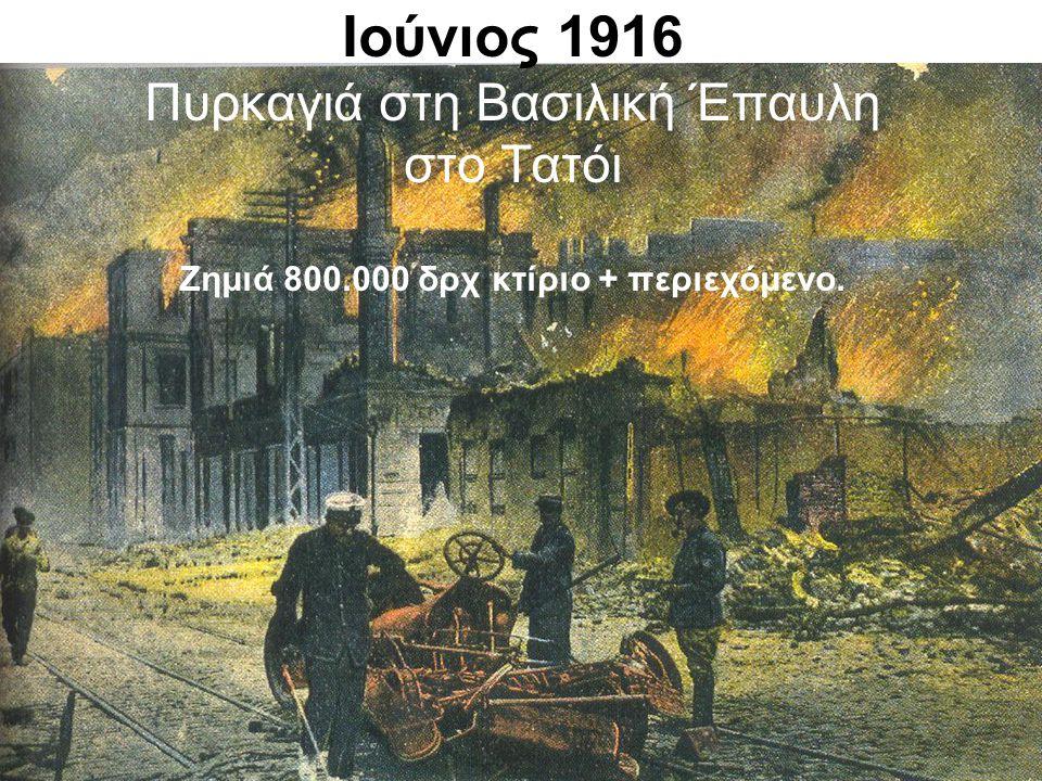 Ιούνιος 1916 Πυρκαγιά στη Βασιλική Έπαυλη στο Τατόι Ζημιά 800.000 δρχκτίριο + περιεχόμενο.