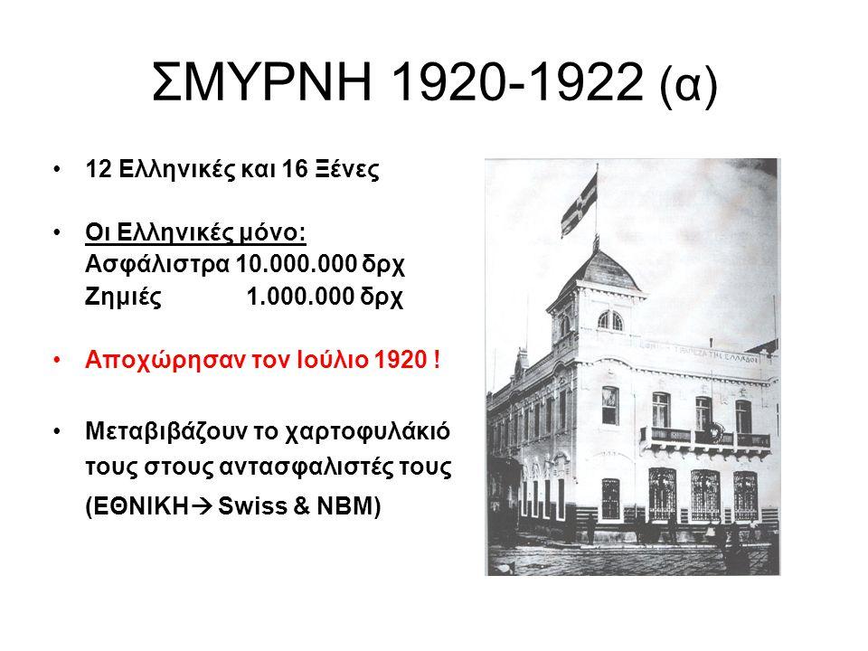 ΣΜΥΡΝΗ 1920-1922 (α) •12 Ελληνικές και 16 Ξένες •Οι Ελληνικές μόνο: Ασφάλιστρα 10.000.000 δρχ Ζημιές 1.000.000 δρχ •Αποχώρησαν τον Ιούλιο 1920 ! •Μετα