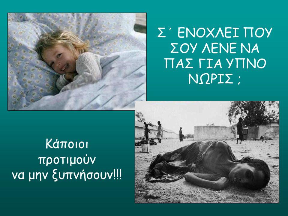 Σ΄ ΕΝΟΧΛΕΙ ΠΟΥ ΣΟΥ ΛΕΝΕ ΝΑ ΠΑΣ ΓΙΑ ΥΠΝΟ ΝΩΡΙΣ ; Κάποιοι προτιμούν να μην ξυπνήσουν!!!