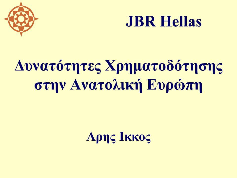 Ελληνικά Venture Capitals •Global Finance (Black Sea Fund) •Alpha Ventures (Danube Fund) •Εμπορική Κεφαλαίου JBR HELLAS
