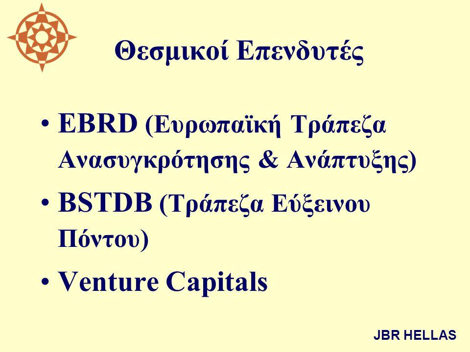Θεσμικοί Επενδυτές •EBRD (Ευρωπαϊκή Τράπεζα Ανασυγκρότησης & Ανάπτυξης) •BSTDB (Τράπεζα Εύξεινου Πόντου) •Venture Capitals JBR HELLAS