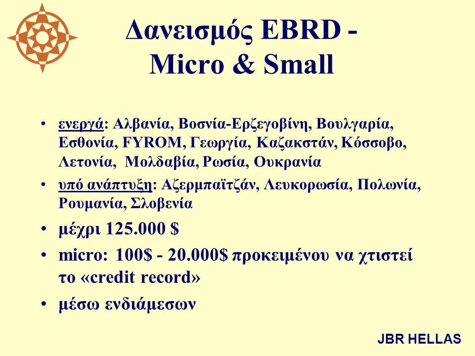 Δανεισμός EBRD - Micro & Small •ενεργά: Αλβανία, Βοσνία-Ερζεγοβίνη, Βουλγαρία, Εσθονία, FYROM, Γεωργία, Καζακστάν, Κόσσοβο, Λετονία, Μολδαβία, Ρωσία,
