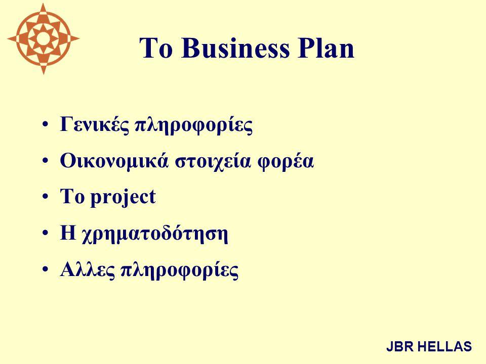 To Business Plan •Γενικές πληροφορίες •Οικονομικά στοιχεία φορέα •Το project •H χρηματοδότηση •Αλλες πληροφορίες JBR HELLAS