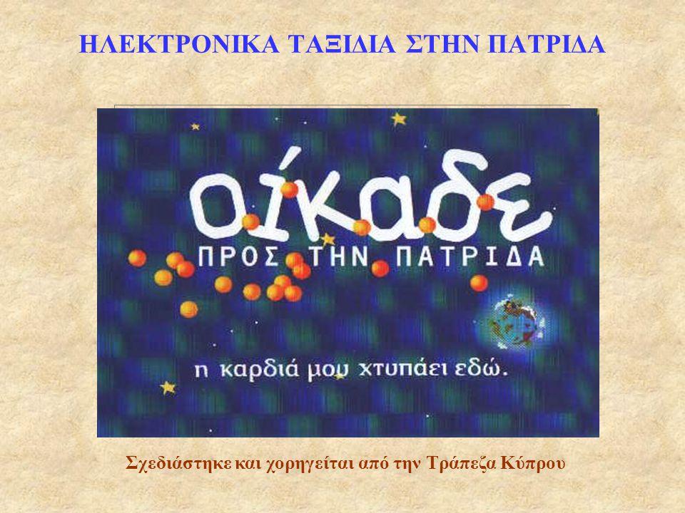 ΗΛΕΚΤΡΟΝΙΚΑ ΤΑΞΙΔΙΑ ΣΤΗΝ ΠΑΤΡΙΔΑ Σχεδιάστηκε και χορηγείται από την Τράπεζα Κύπρου