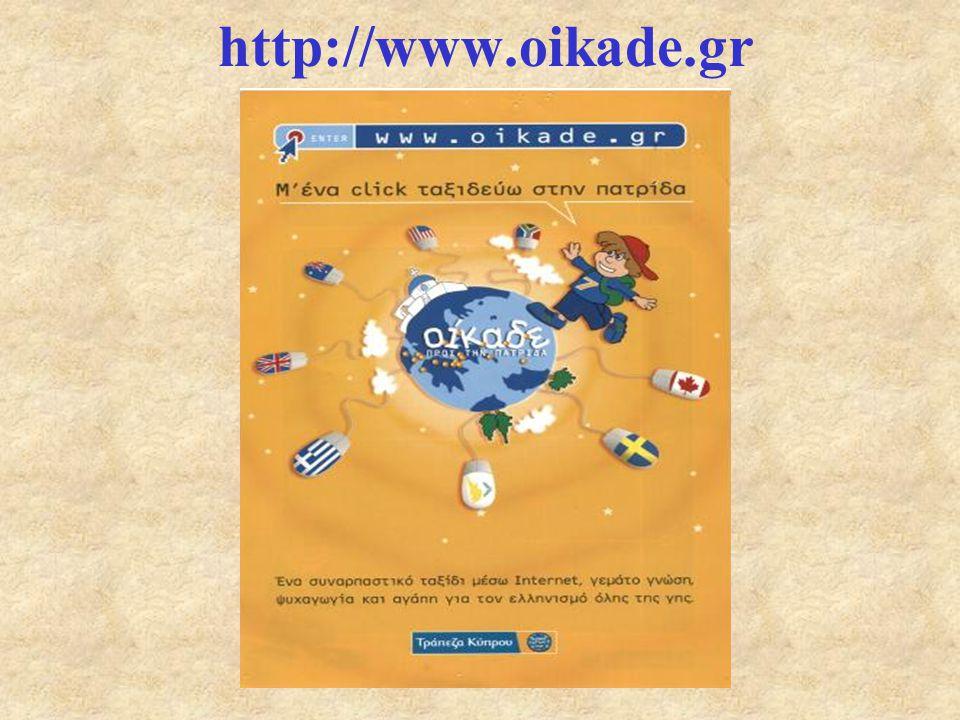 http://www.oikade.gr