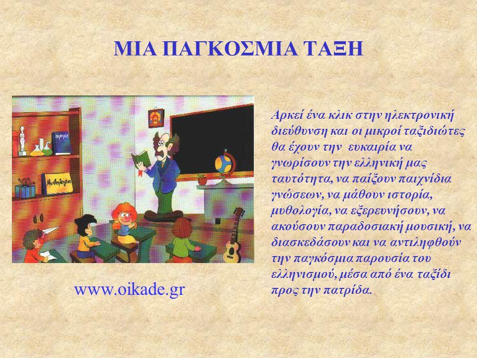 ΦΙΛΟΣΟΦΙΑ ΚΑΙ ΠΤΥΧΕΣ ΤΟΥ ΠΡΟΓΡΑΜΜΑΤΟΣ «ΟΙΚΑΔΕ» Καλλιέργεια πνευματικών και πολιτιστικών δεσμών μεταξύ παιδιών από σχολεία της Ελλάδας, της Κύπρου και του απανταχού απόδημου ελληνισμού •Μια παγκόσμια τάξη •Πρόγραμμα αδελφοποίησης σχολικών τάξεων της Ελλάδας, της Κύπρου και του απόδημου ελληνισμού