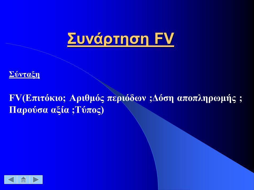 Συνάρτηση FV Σύνταξη FV(Επιτόκιο; Αριθμός περιόδων ;Δόση αποπληρωμής ; Παρούσα αξία ;Τύπος)