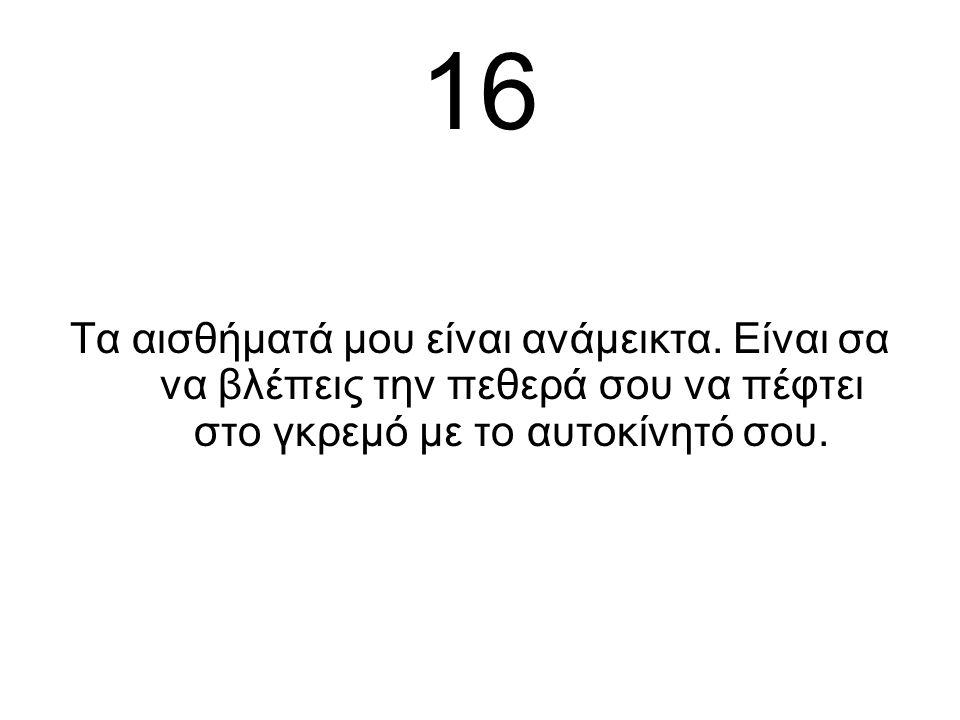 16 Τα αισθήματά μου είναι ανάμεικτα.