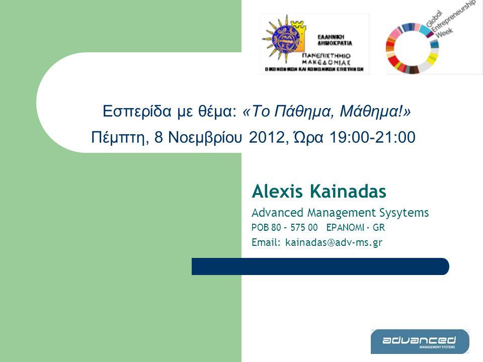 Εσπερίδα με θέμα: «Το Πάθημα, Μάθημα!» Πέμπτη, 8 Νοεμβρίου 2012, Ώρα 19:00-21:00 Alexis Kainadas Advanced Management Sysytems POB 80 – 575 00 EPANOMI - GR Email: kainadas@adv-ms.gr