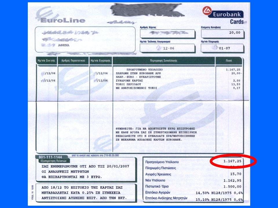 Ουσιαστικά, η τράπεζα του χρεώνει 4,30 € στην εξευτελιστική τιμή των 20 €..., δηλαδή όχι με επιτόκιο 14,50% (που λέει), αλλά με 465,17% (που είναι)