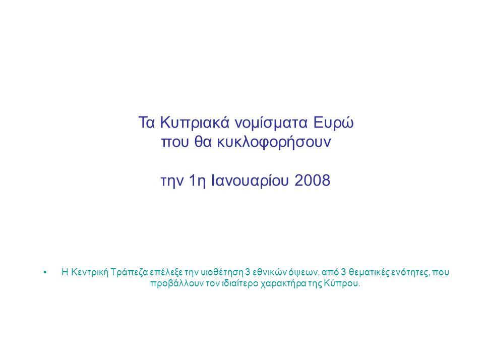•Η•Η Κεντρική Τράπεζα επέλεξε την υιοθέτηση 3 εθνικών όψεων, από 3 θεματικές ενότητες, που προβάλλουν τον ιδιαίτερο χαρακτήρα της Κύπρου.