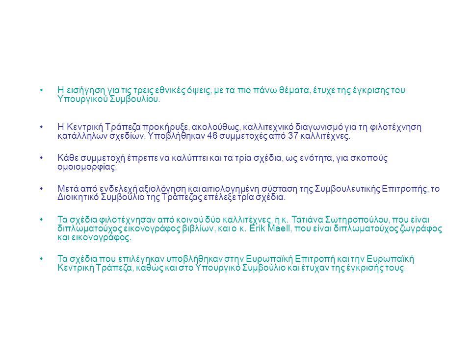 •Η•Η εισήγηση για τις τρεις εθνικές όψεις, με τα πιο πάνω θέματα, έτυχε της έγκρισης του Υπουργικού Συμβουλίου.