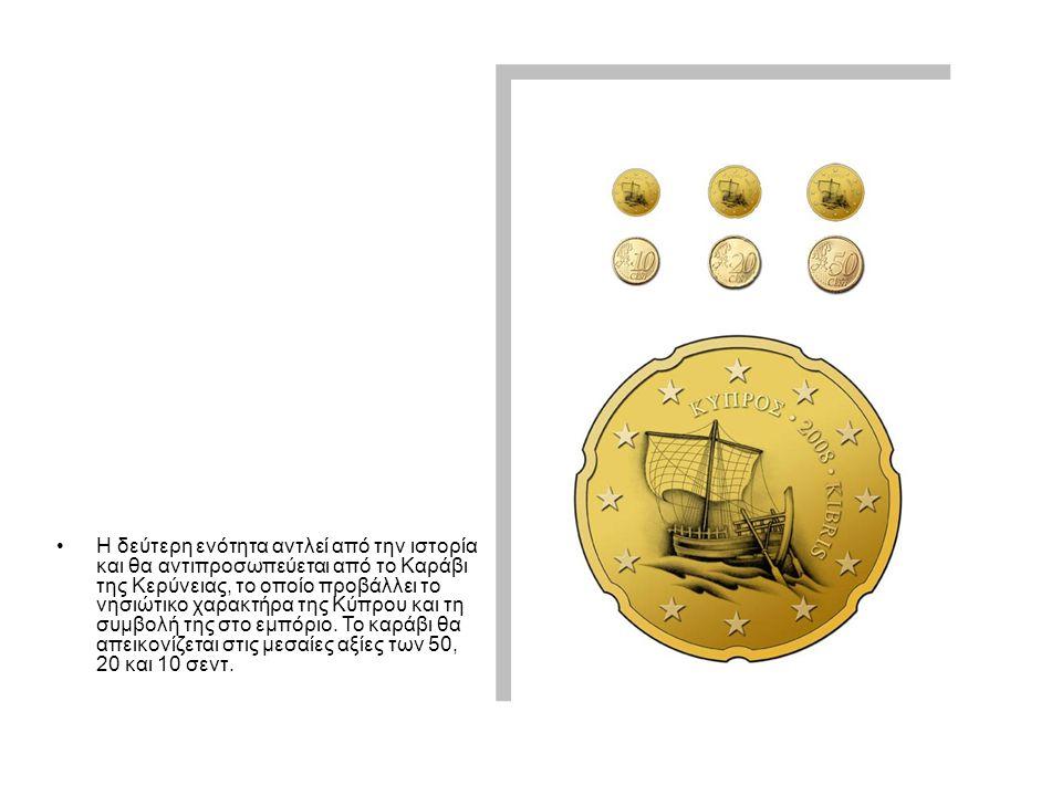 •Η•Η δεύτερη ενότητα αντλεί από την ιστορία και θα αντιπροσωπεύεται από το Καράβι της Κερύνειας, το οποίο προβάλλει το νησιώτικο χαρακτήρα της Κύπρου και τη συμβολή της στο εμπόριο.