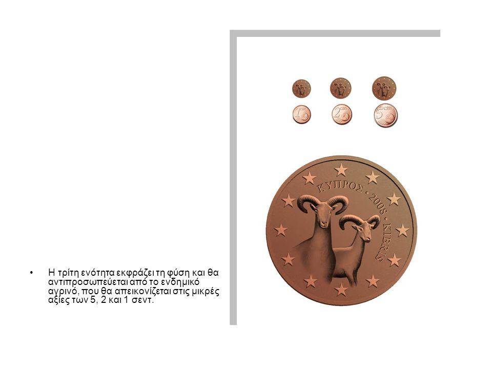 •Η•Η τρίτη ενότητα εκφράζει τη φύση και θα αντιπροσωπεύεται από το ενδημικό αγρινό, που θα απεικονίζεται στις μικρές αξίες των 5, 2 και 1 σεντ.
