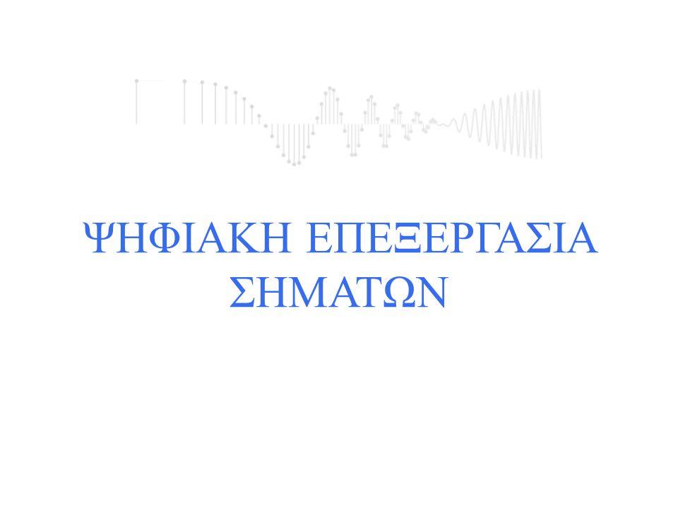 f 1 =2.4 Hzf 2 =0.4 Hz T s=1 sec Ψηφιακή Επεξεργασία Σημάτων