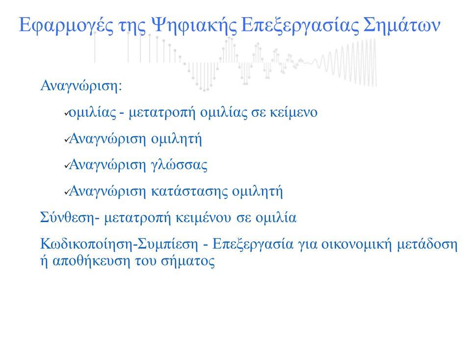 Αναγνώριση:  ομιλίας - μετατροπή ομιλίας σε κείμενο  Αναγνώριση ομιλητή  Αναγνώριση γλώσσας  Αναγνώριση κατάστασης ομιλητή Σύνθεση- μετατροπή κειμ
