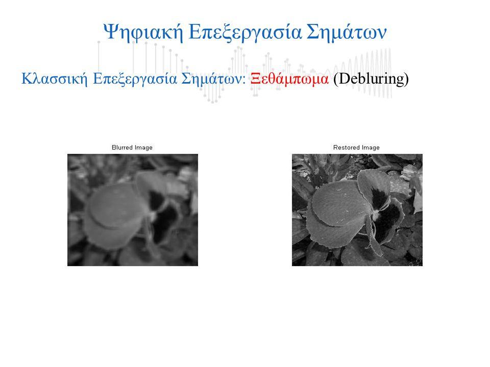 Ψηφιακή Επεξεργασία Σημάτων Κλασσική Επεξεργασία Σημάτων: Ξεθάμπωμα (Debluring)