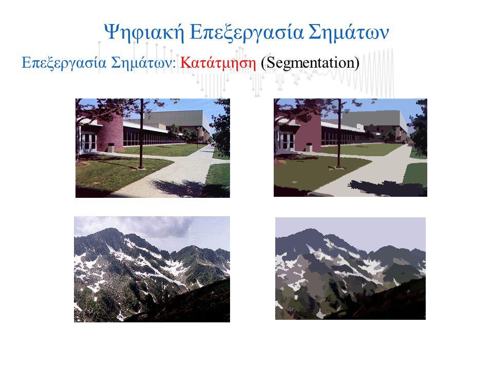 Ψηφιακή Επεξεργασία Σημάτων Επεξεργασία Σημάτων: Κατάτμηση (Segmentation)