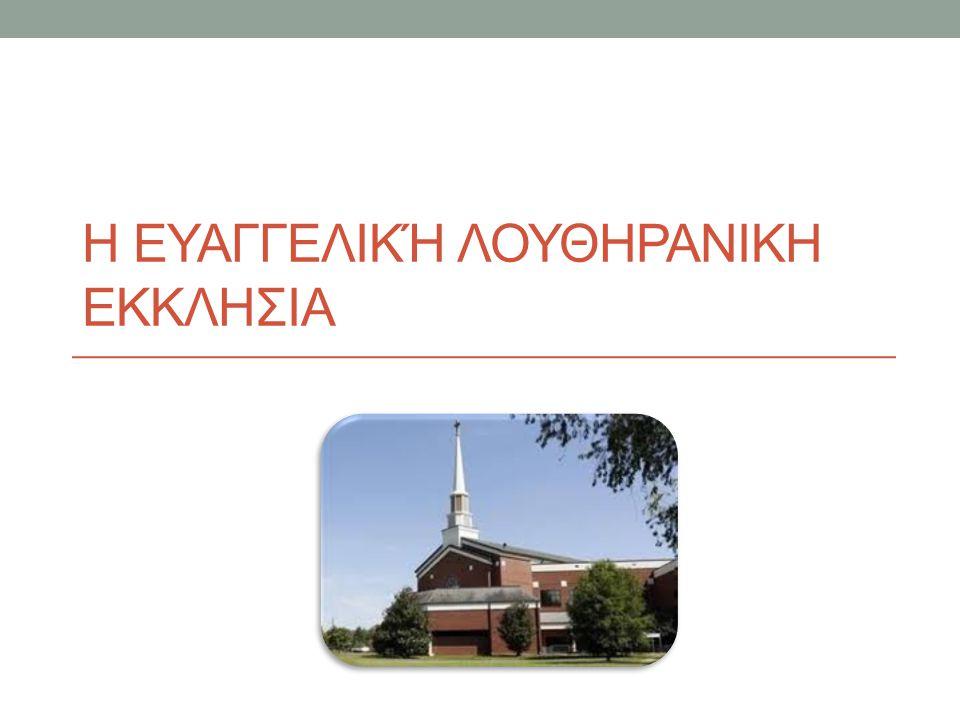 Μια ευαγγελική λουθηρανική εκκλησία από έξω • Εδώ βλέπουμε πως είναι μια ευαγγελική λουθηρανική εκκλησία από έξω