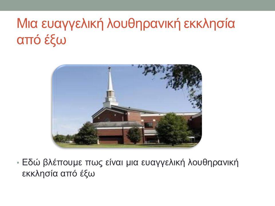 Απ' έξω ΙΙ • Εδώ βλέπουμε πως είναι μια ευαγγελική λουθηρανική εκκλησία στη Δανία.