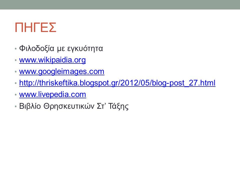 ΠΗΓΕΣ • Φιλοδοξία με εγκυότητα • www.wikipaidia.org www.wikipaidia.org • www.googleimages.com www.googleimages.com • http://thriskeftika.blogspot.gr/2