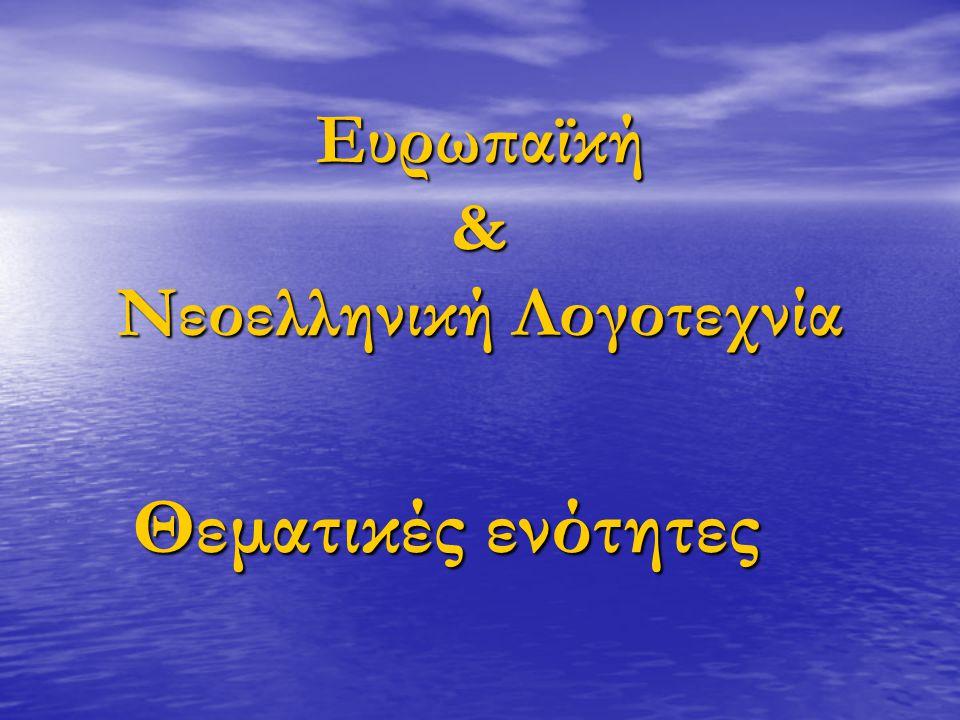 Ευρωπαϊκή & Νεοελληνική Λογοτεχνία Θεματικές ενότητες