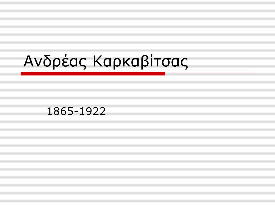 Ανδρέας Καρκαβίτσας 1865-1922