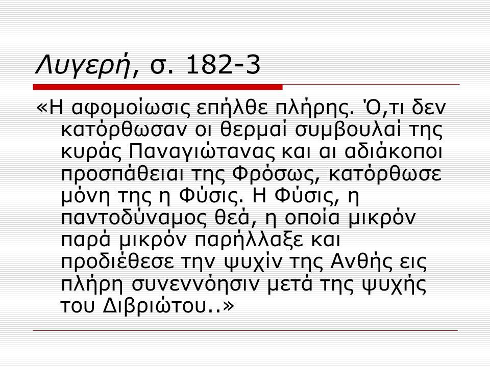 Ο Ζητιάνος, Άπαντα, σ.1197-98 Επρόβαλαν απ' εδώ και απ' εκεί γυναίκες με τα φτωχικά τους φορέματα, βουτημένες στη λάσπη και τη σκόνη, με ανασηκωμένα τα φουστάνια ως τα γόνατα· άλλες φορτωμένες ξύλα για ν' ανάψουν φωτιά και άλλες κρατώντας στις ποδιές αγιρολάχανα για να κάμουν το εσπερινό δείπνο τους.