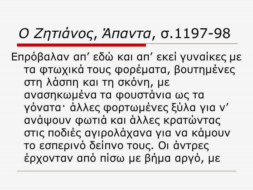 Ο Ζητιάνος, Άπαντα, σ.1197-98 ήθος τραχύ και ράθυμο· με τα μέλη του σώματου ξεκλειδωμένα από τον βαρύ κάματο.