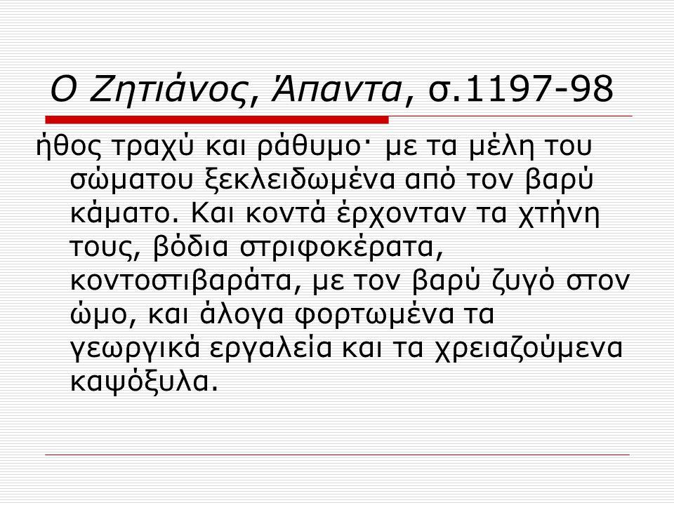 Ανδρέας Καρκαβίτσας  «Απομυθοποίηση του ειδυλλιακού βίου της υπαίθρου και η καταγγελία της κοινωνικής αδικίας» (Μ.