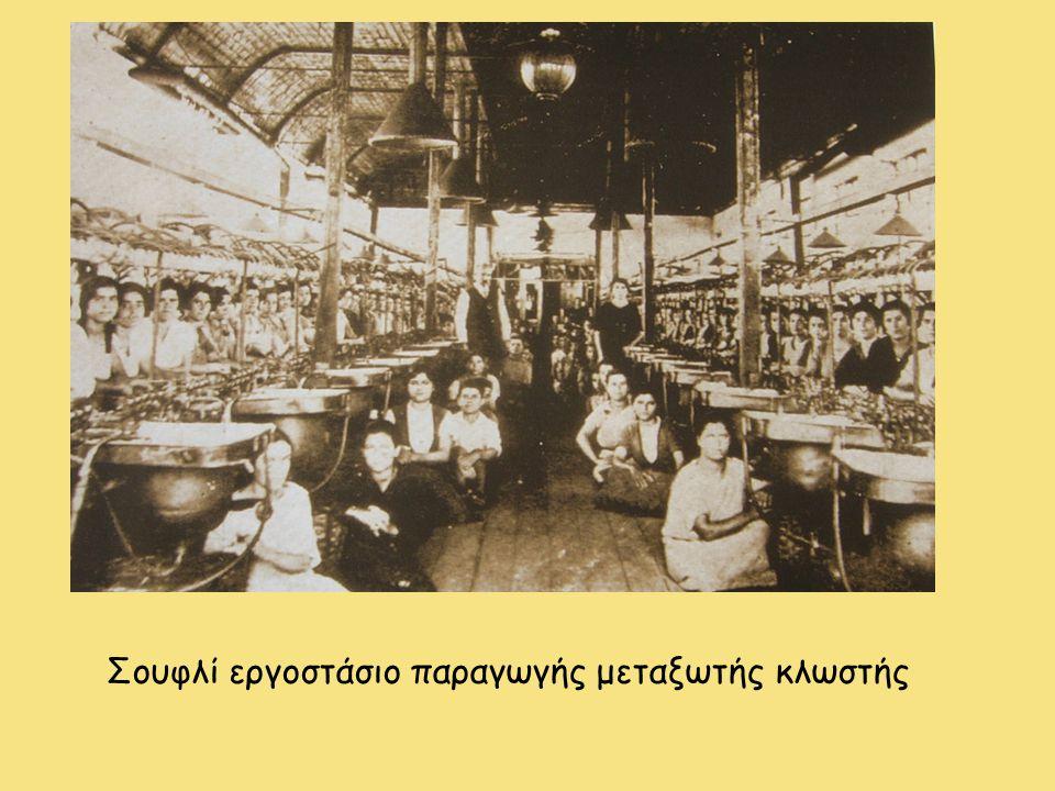 Σουφλί εργοστάσιο παραγωγής μεταξωτής κλωστής