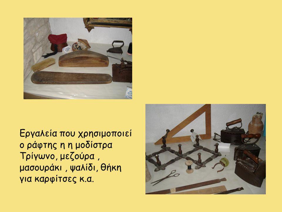 Εργαλεία που χρησιμοποιεί ο ράφτης η η μοδίστρα Τρίγωνο, μεζούρα, μασουράκι, ψαλίδι, θήκη για καρφίτσες κ.α.