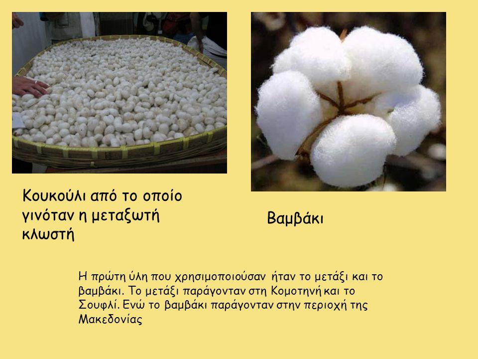 Η πρώτη ύλη που χρησιμοποιούσαν ήταν το μετάξι και το βαμβάκι. Το μετάξι παράγονταν στη Κομοτηνή και το Σουφλί. Ενώ το βαμβάκι παράγονταν στην περιοχή
