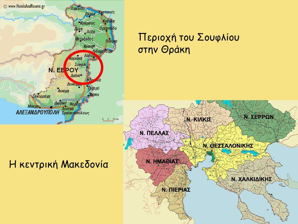 Περιοχή του Σουφλίου στην Θράκη Η κεντρική Μακεδονία