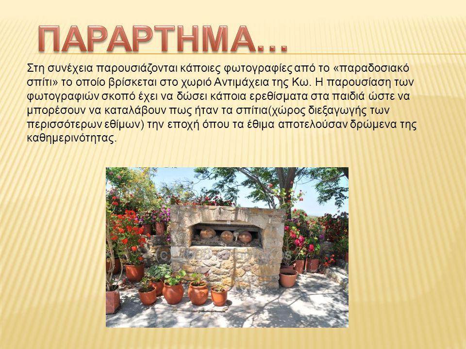 Στη συνέχεια παρουσιάζονται κάποιες φωτογραφίες από το «παραδοσιακό σπίτι» το οποίο βρίσκεται στο χωριό Αντιμάχεια της Κω. Η παρουσίαση των φωτογραφιώ