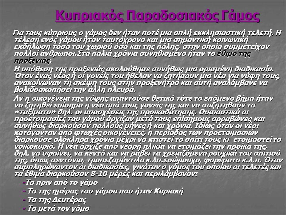 Κυπριακός Παραδοσιακός Γάμος Για τους κύπριους ο γάμος δεν ήταν ποτέ μια απλή εκκλησιαστική τελετή. Η τέλεση ενός γάμου ήταν ταυτόχρονα και μια σημαντ