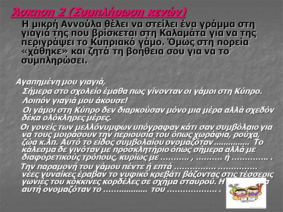 Άσκηση 2 (Συμπλήρωση κενών) Η μικρή Αννούλα θέλει να στείλει ένα γράμμα στη γιαγιά της που βρίσκεται στη Καλαμάτα για να της περιγράψει το Κυπριακό γά