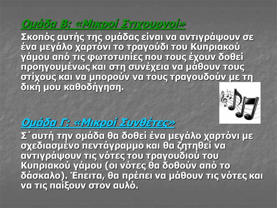 Ομάδα Β: «Μικροί Στιχουργοί» Σκοπός αυτής της ομάδας είναι να αντιγράψουν σε ένα μεγάλο χαρτόνι το τραγούδι του Κυπριακού γάμου από τις φωτοτυπίες που