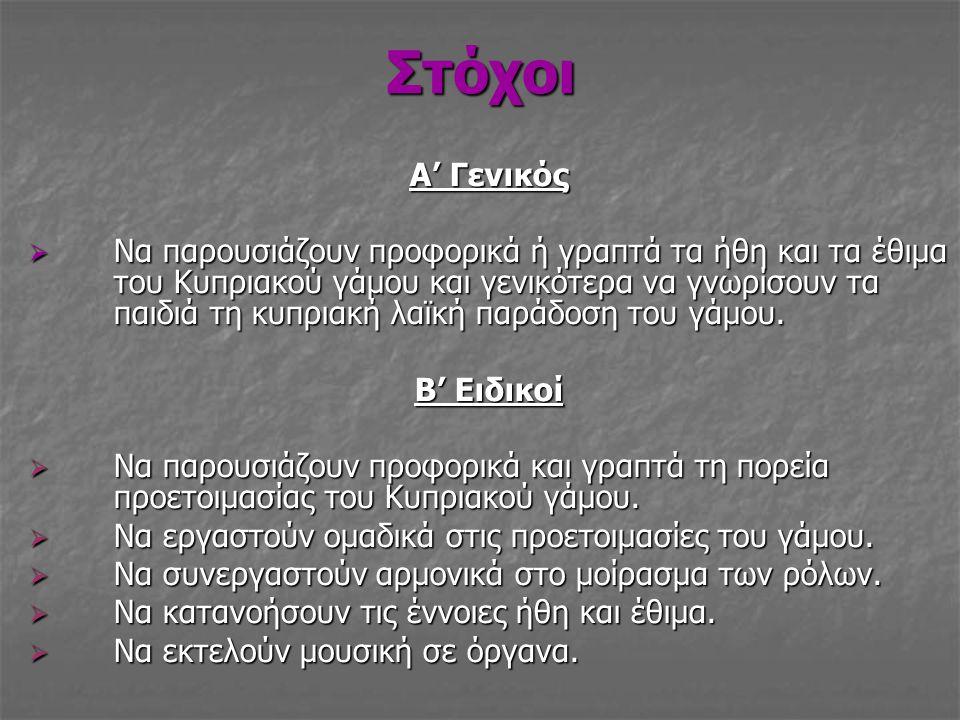 Στόχοι Α' Γενικός  Να παρουσιάζουν προφορικά ή γραπτά τα ήθη και τα έθιμα του Κυπριακού γάμου και γενικότερα να γνωρίσουν τα παιδιά τη κυπριακή λαϊκή