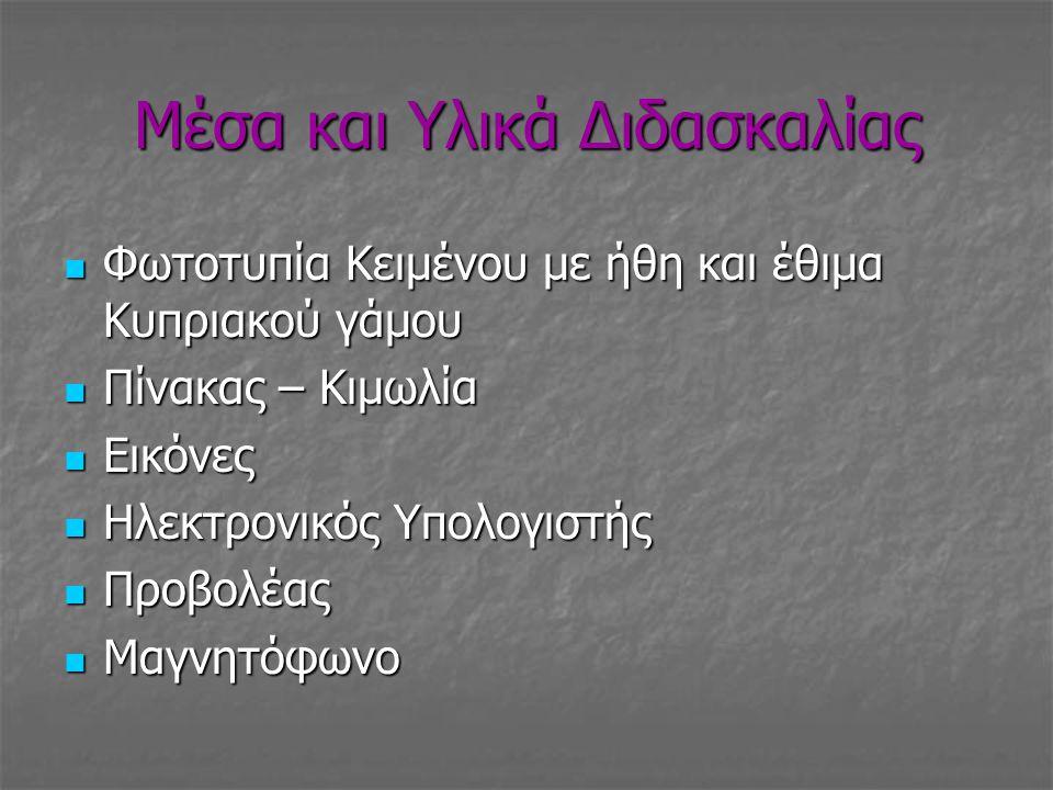Μέσα και Υλικά Διδασκαλίας  Φωτοτυπία Κειμένου με ήθη και έθιμα Κυπριακού γάμου  Πίνακας – Κιμωλία  Εικόνες  Ηλεκτρονικός Υπολογιστής  Προβολέας