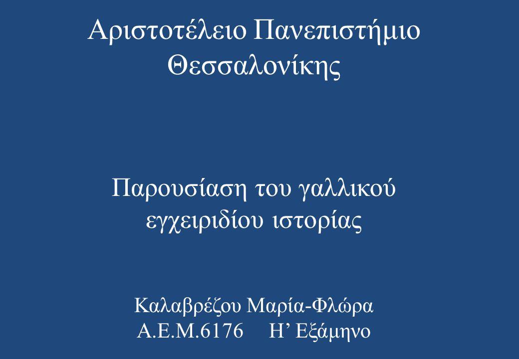 Αριστοτέλειο Πανεπιστήμιο Θεσσαλονίκης Παρουσίαση του γαλλικού εγχειριδίου ιστορίας Καλαβρέζου Μαρία-Φλώρα Α.Ε.Μ.6176 Η' Εξάμηνο
