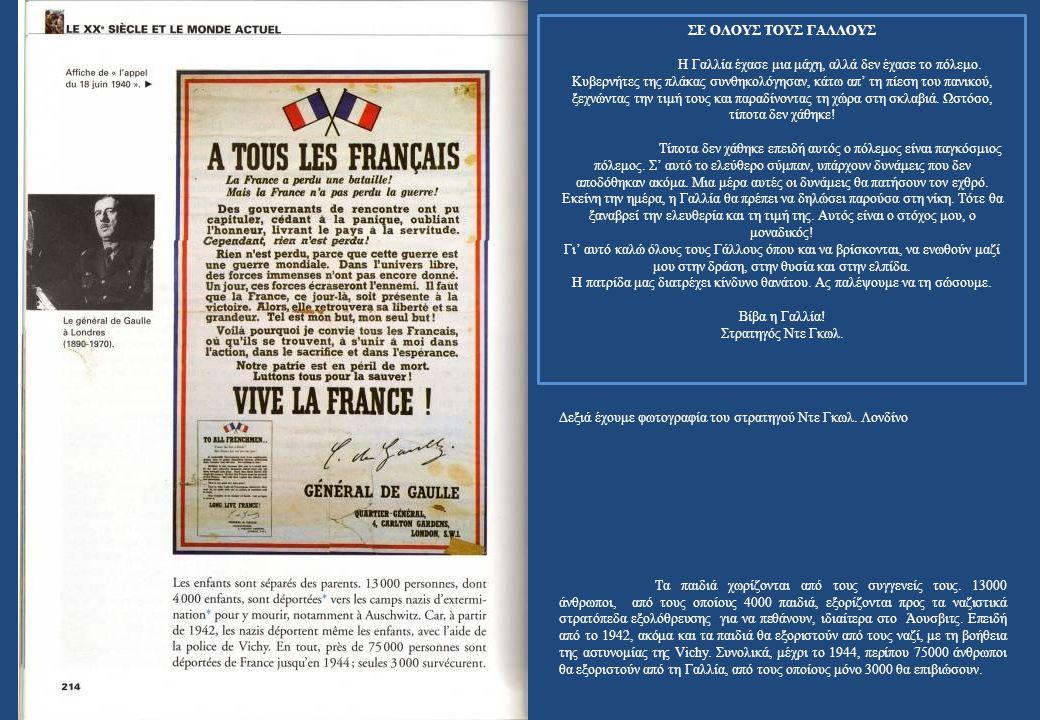 ΣΕ ΟΛΟΥΣ ΤΟΥΣ ΓΑΛΛΟΥΣ Η Γαλλία έχασε μια μάχη, αλλά δεν έχασε το πόλεμο.
