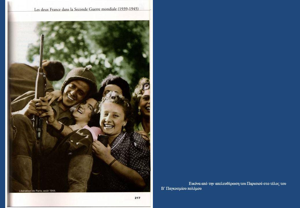 Εικόνα από την απελευθέρωση του Παρισιού στο τέλος του Β' Παγκοσμίου πολέμου