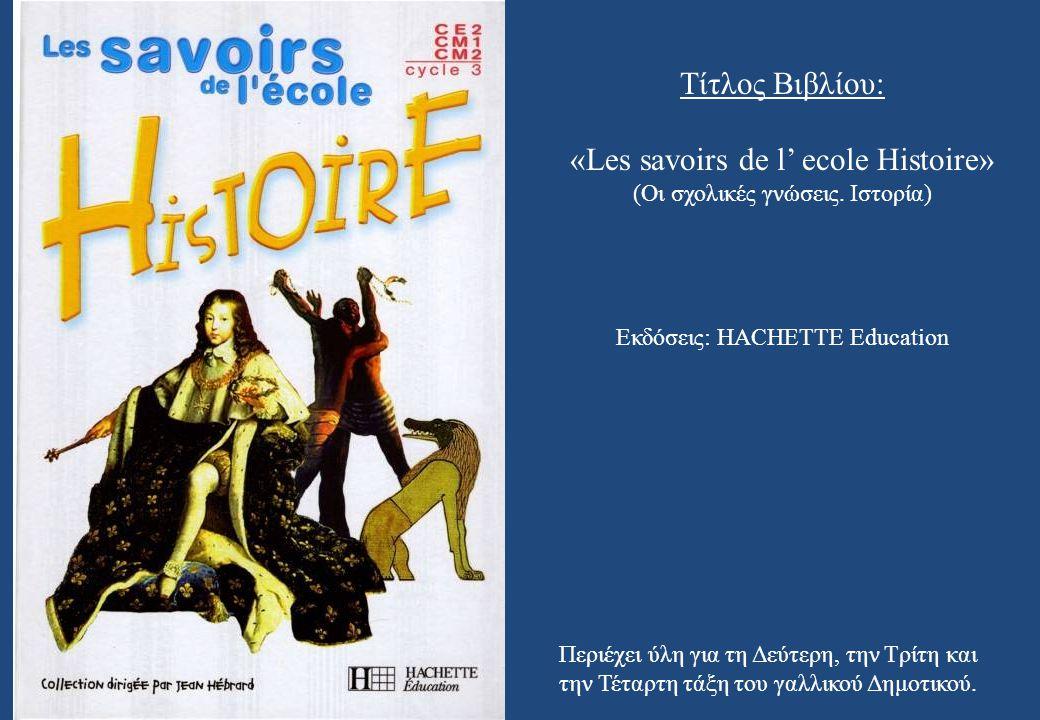 Τίτλος Βιβλίου: «Les savoirs de l' ecole Histoire» (Οι σχολικές γνώσεις.