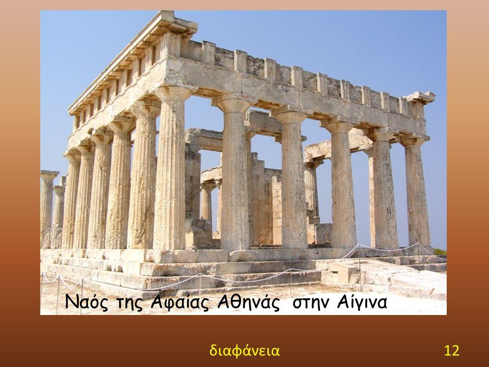Ναός της Αφαίας Αθηνάς στην Αίγινα 12διαφάνεια