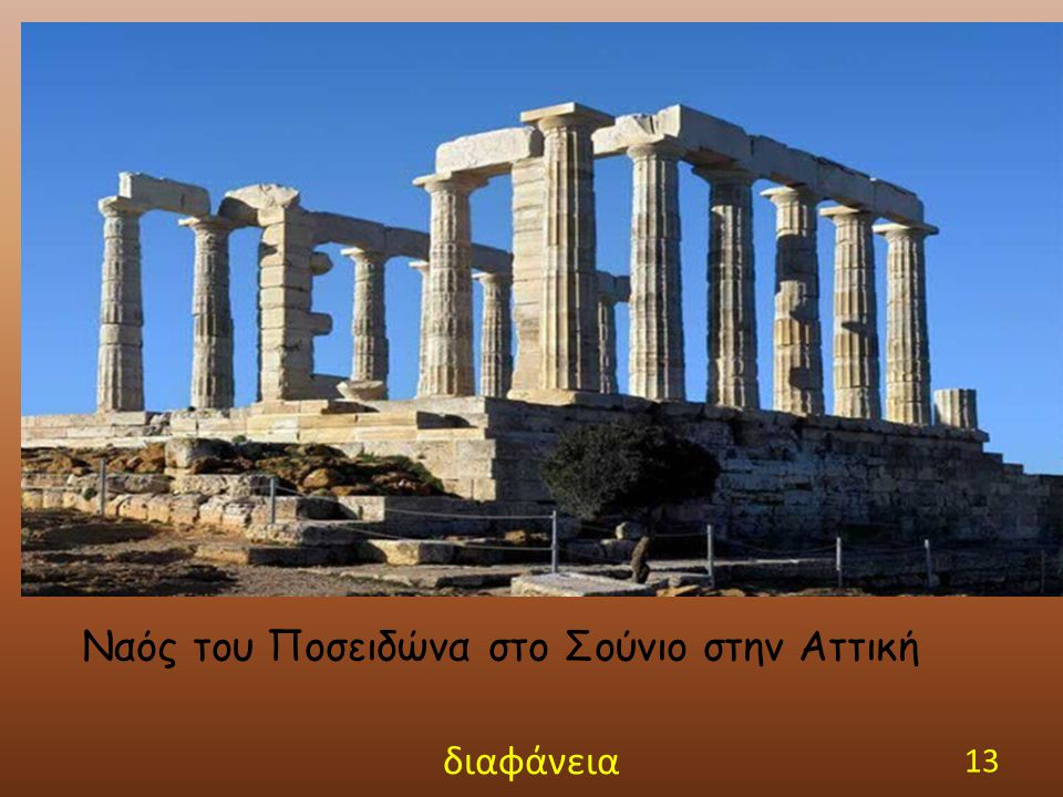 Ναός του Ποσειδώνα στο Σούνιο στην Αττική 13 διαφάνεια