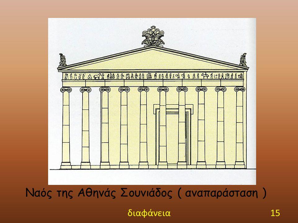 Ναός της Αθηνάς Σουνιάδος ( αναπαράσταση ) 15διαφάνεια