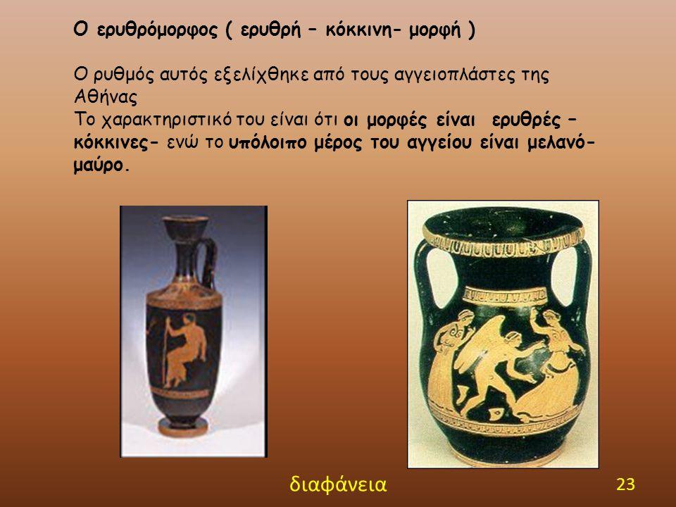 Ο ερυθρόμορφος ( ερυθρή – κόκκινη- μορφή ) Ο ρυθμός αυτός εξελίχθηκε από τους αγγειοπλάστες της Αθήνας Το χαρακτηριστικό του είναι ότι οι μορφές είναι
